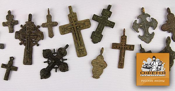 Старые православные кресты 1 гульден